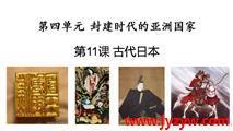 部编本新「第11课古代日本」图片