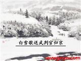 「23 白雪歌送武判官归京.」图片