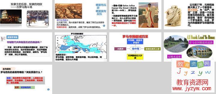 部编本「第5课罗马城邦和罗马帝国」图片/照片2