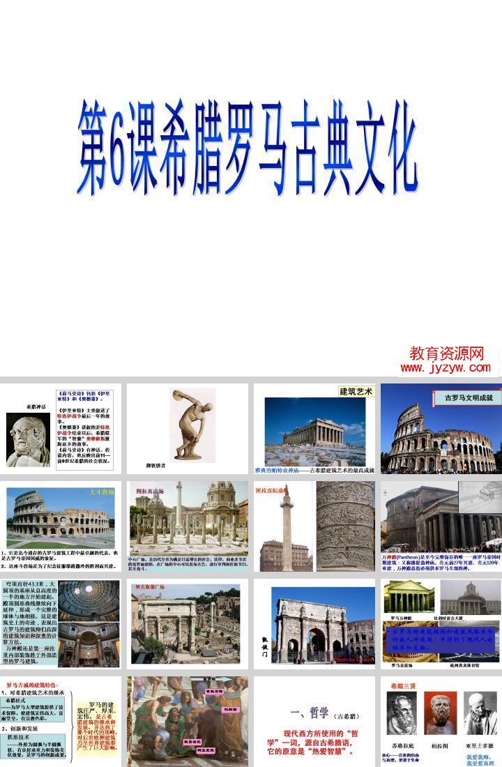 「第6课希腊罗马古典文化」(部编本)图片/照片1
