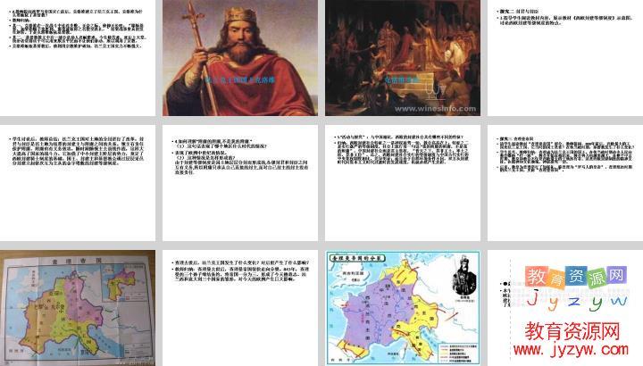 部编本新「基督教的兴起和法兰克王国」图片/照片2