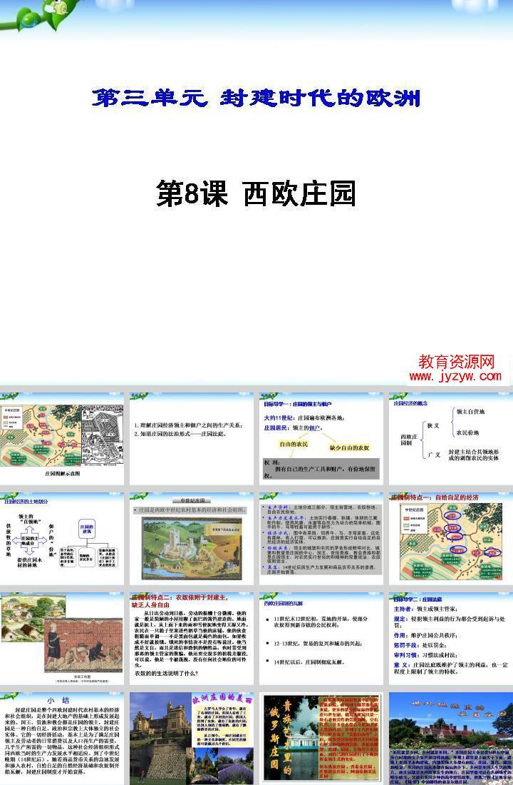 新部编本「第8课西欧庄园」图片/照片1