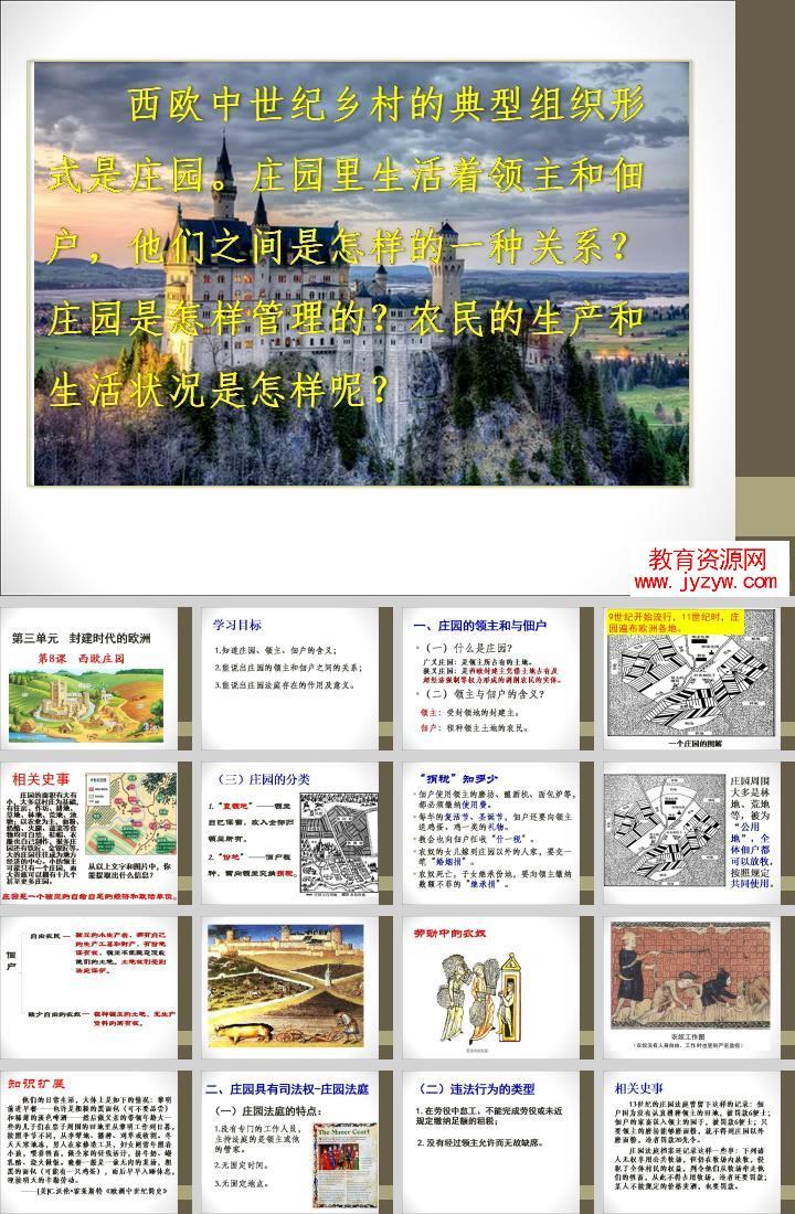 教学原创「第8课西欧庄园」(部编本)图片/照片1