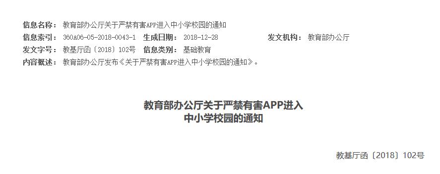教育部办公厅关于严禁有害APP进入 中小学校园的通知图片/照片