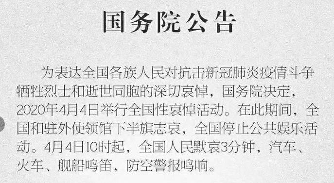国务院公告:4月4日举行全国性哀悼活动 下半旗志哀图片/照片